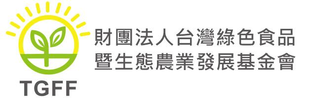 財團法人台灣綠色食品暨生態農業發展基金會