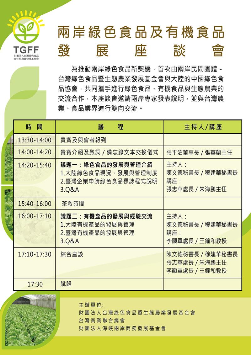 為推動兩岸綠色食品新契機,首次由兩岸民間團體-台灣綠色食品暨生態農業發展基金會與大陸的中國綠色食品協會,共同攜手進行綠色食品、有機食品與生態農業的交流合作,本座談會邀請兩岸專家發表說明,並與台灣農業、食品業界進行雙向交流。
